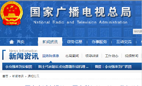 广电总局、税务局联合举办税收<font color=