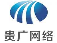 贵州广电网络上半年营收14.35亿 同比增长23.11%