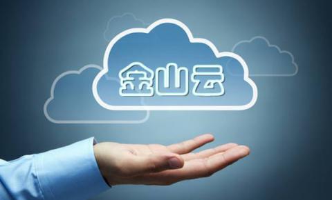 金山云2018年Q2财报给力 三大新技术帮助企业智慧上云