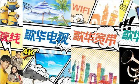 IPTV、OTT冲击严重  歌华有线上半年净利润缩减3.43%