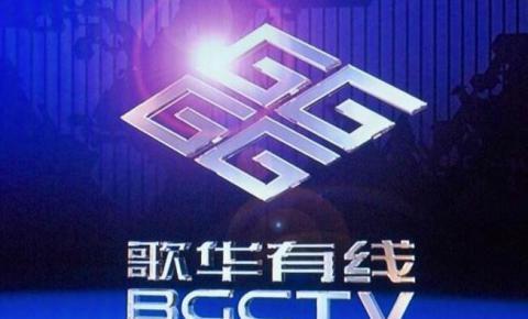 歌华有线上半年有线电视用户达589万户