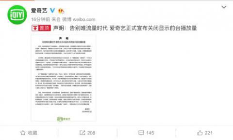 奇艺正式宣布关闭显示前台播放量 告别唯<font color=