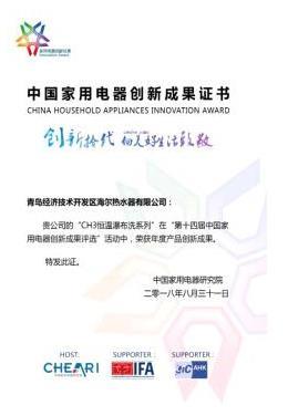 中国创新再获认可!卡萨帝燃气热水器获得瞩目