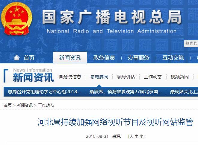 河北局持续加强网络视听节目及视听网站<font color=
