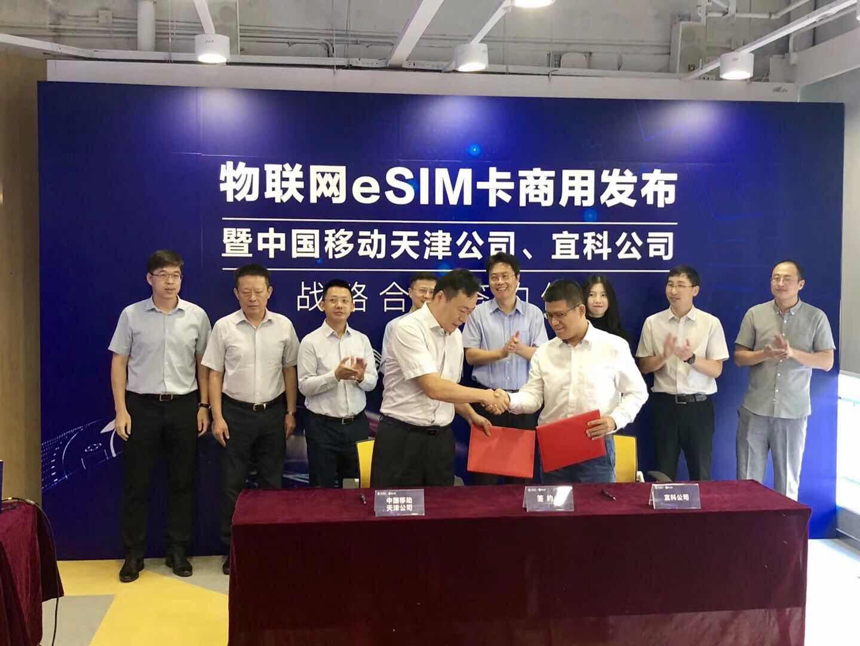中国移动与宜科电子达成合作共识 移动物联网eSIM卡在津正式商用