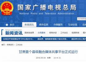 甘肃首个县级融合媒体共享平台正式运行