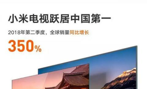 """小米电视""""中国第一""""遭质疑:缺乏核心技术,靠低价抢市场"""