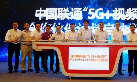 """中国联通发布""""5G+视频""""推进计划 打造""""5G+视频""""<font color="""