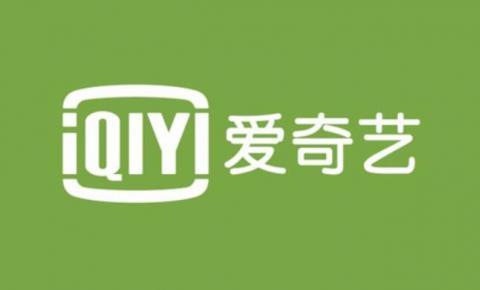 爱奇艺体育再获中国健腾体育产业基金、曜为资本3.5亿投资 A轮<font color=