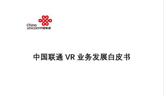 中国联通发布中国联通VR业务发展白皮书