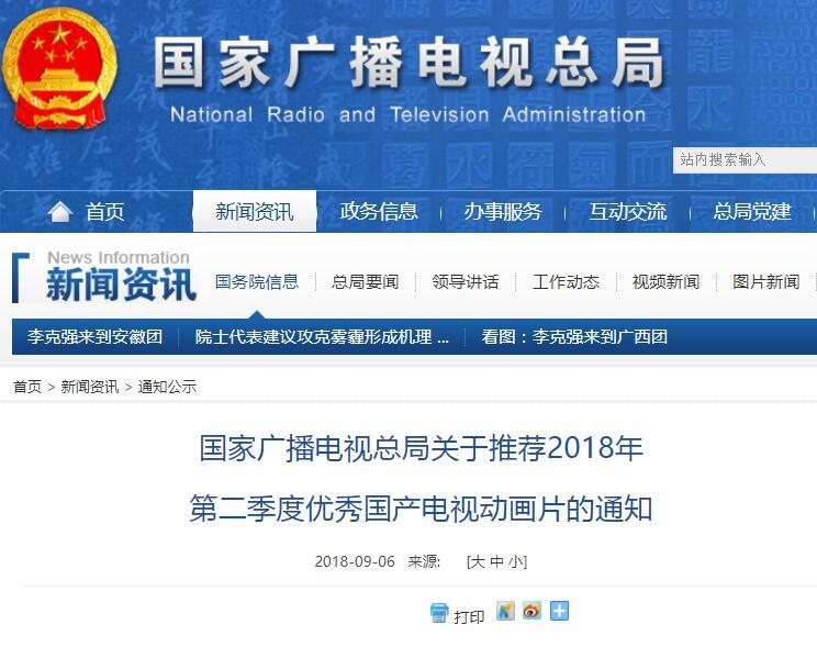 广电总局发关于推荐2018年第二季度优秀国产电视<font color=