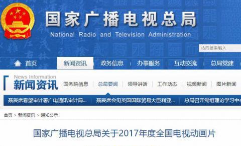 广电总局关于2017年度全国电视<font color=