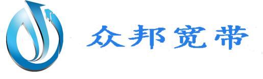 社区宽带接入服务公司众邦通讯获<font color=