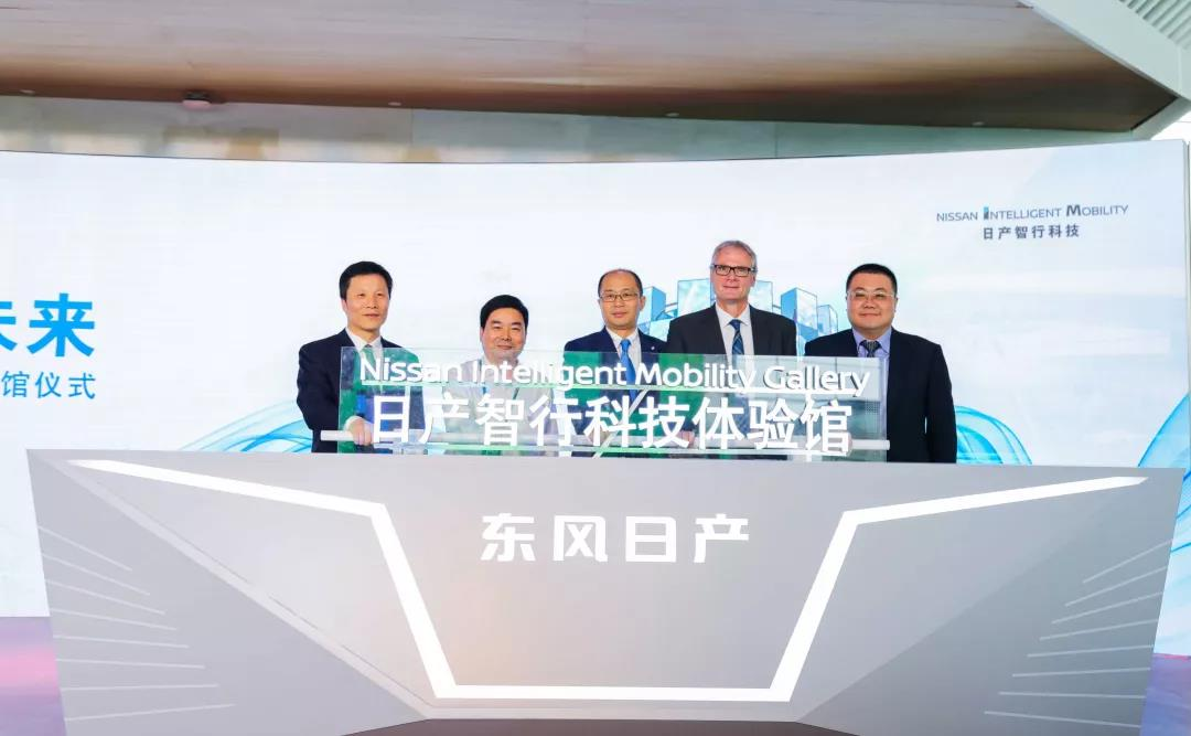 未来出行 触手可及丨东风日产智行科技体验馆正式开馆