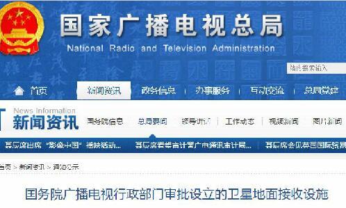 国务院广播电视行政部门审批设立的卫星地面接收设施安装服务机构名录 (截止2018年8月31日)