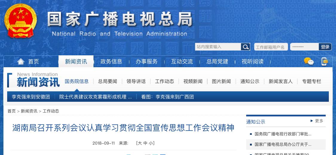 湖南局召开系列会议认真学习贯彻全国宣传思想工作会议精神