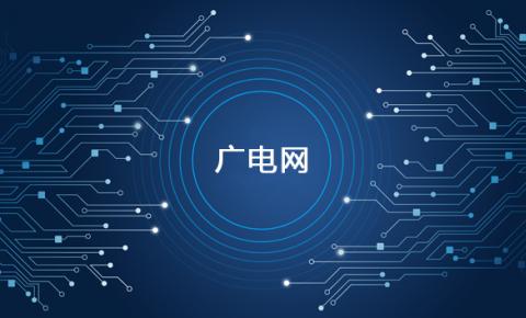 东方明珠推进融合媒体平台建设 半年OTT用户新增348万、IPTV破4600万