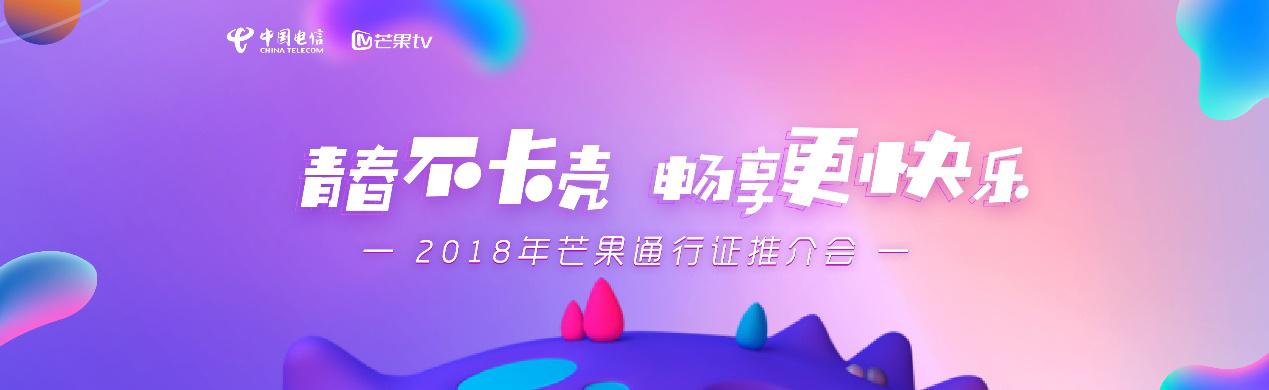 芒果TV中国电信跨界合作 首推行业多功能融合卡芒果通行证