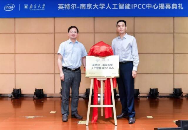 英特尔与南京大学成立人工智能联合研究中心,携手加速AI创新