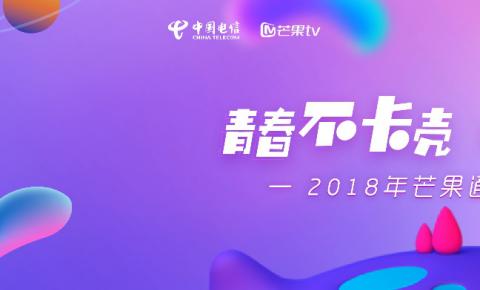 芒果TV<font color=