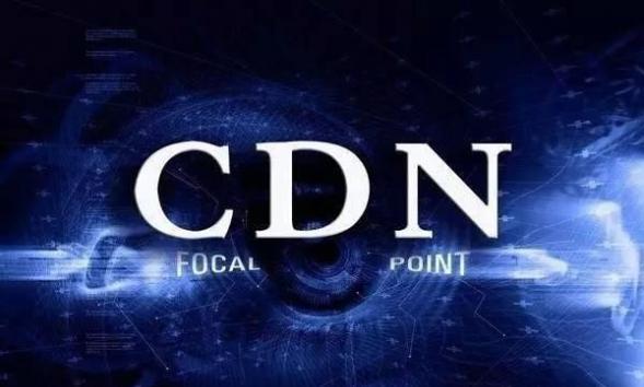 工信部发布第20批获CDN牌照企业名单 CDN企业总数已近200家