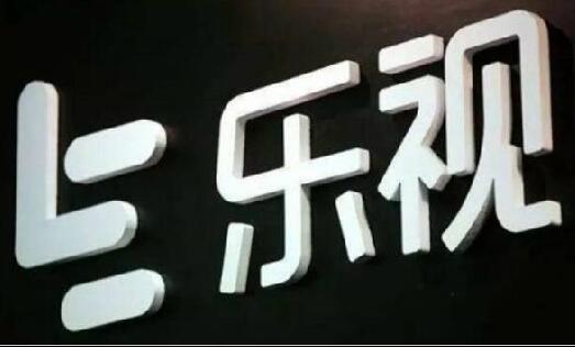 乐视网复牌首日跌停 贾跃亭股份减少遭问询