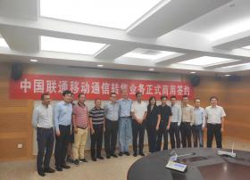 中国联通公布第二批移动转售业务商用名单:星美通信、国美极信等12家虚商榜上有名