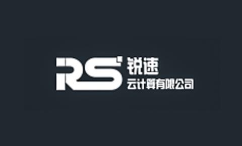 云计算服务公司锐速云获得<font color=