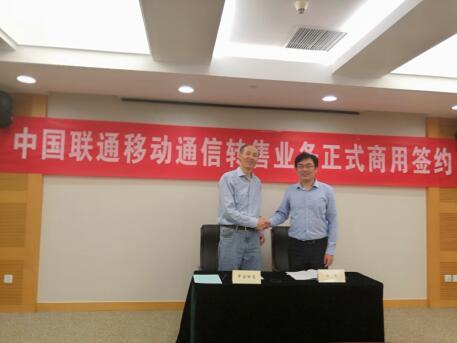 联想与中国联通签署<font color=