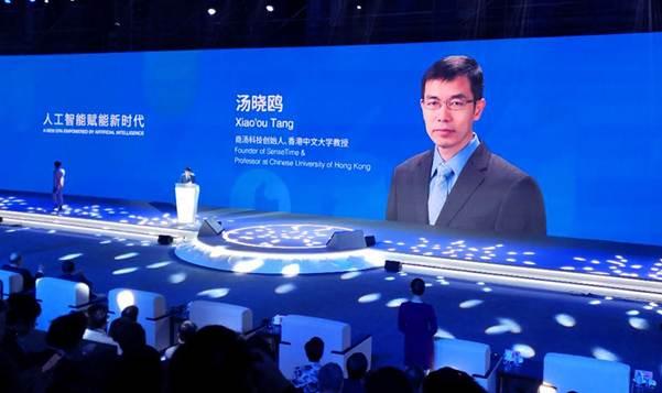 商汤科技与谷歌 微软齐聚世界人工智能大会