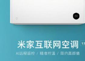 打通线上/线下双渠道!米家互联网空调9月17日全面开售