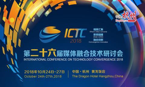 第二十六届媒体融合技术研讨会金秋相约 院士、大咖共话ICTC前沿发展