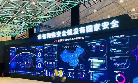 多项安全服务产品齐上阵 中国联通参展第五届国家<font color=