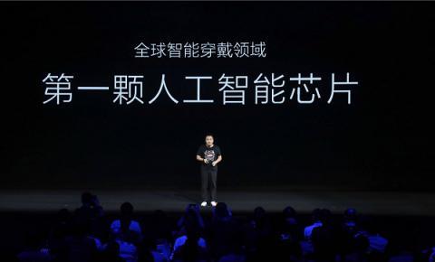 AI全线覆盖!华米科技发布全球可穿戴领域第一颗人工智能<font color=