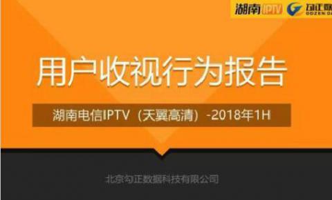 勾正全析:2018年H1湖南电信IPTV报告