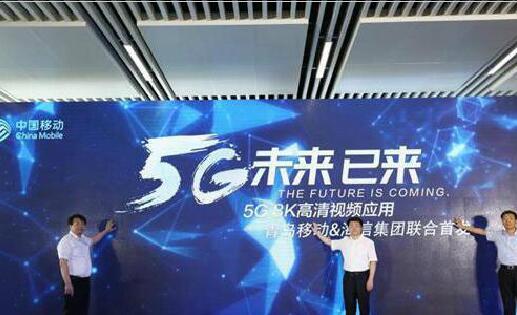 """中国移动携手海信集团发布国内首个""""5G 8K""""高清视频应用"""
