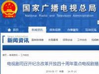 电视剧司召开纪念改革开放四十周年重点电视剧播出协调会