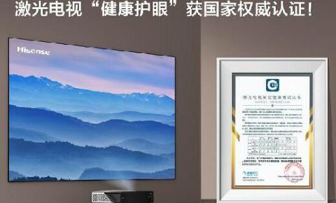 国家给出权威认定,激光电视最护眼