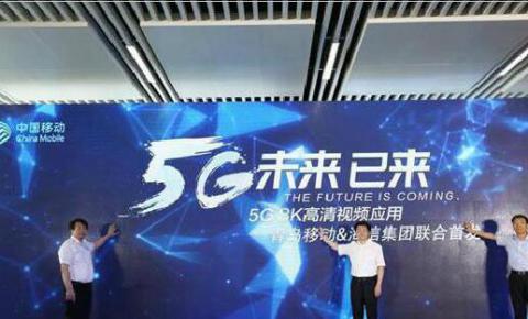 """中国移动携手海信集团发布国内首个""""5G 8K""""<font color="""