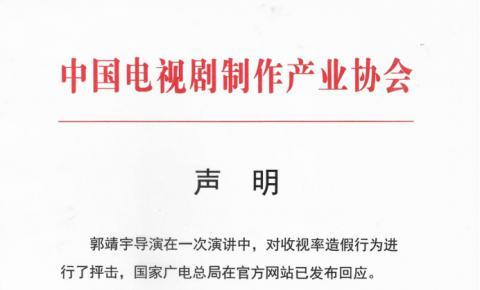 中国电视剧制作产业协会声明:抵制<font color=