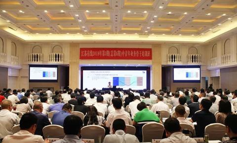 苏有线第3期中青年业务骨干培训班在宁举办 董事长王国中作开班讲座