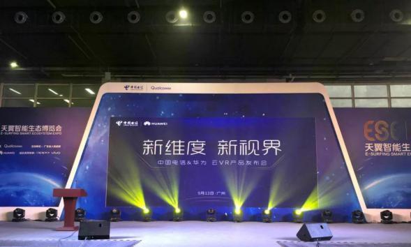 中国电信携手华为发布云VR产品,共创VR产业新视界
