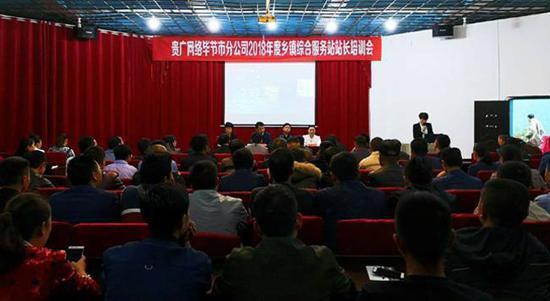 贵州广电网络公司毕节市分公司2018年度乡镇综合服务站站长培训在毕节启幕