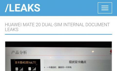 华为Mate20黑科技双卡双通曝光,<font color=