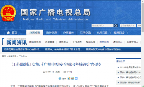 江苏局制订实施《广播电视安全播出考核评定办法》
