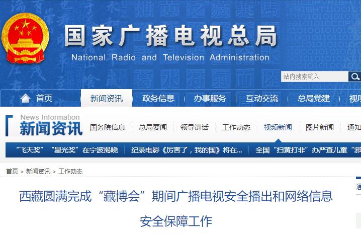 """西藏圆满完成""""藏博会""""期间广播电视安全播出和网络信息安全保障工作"""