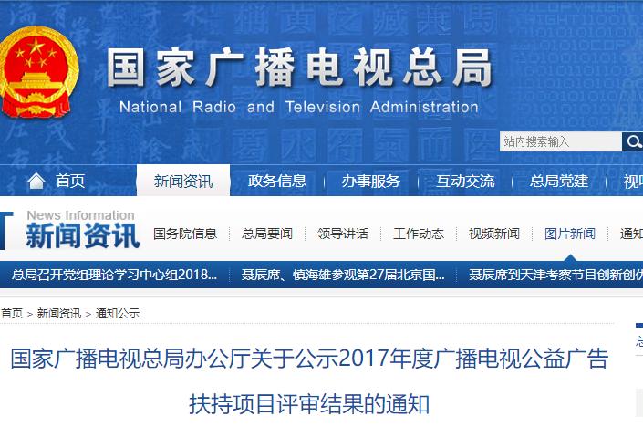 广电办公厅关于公示2017年度广播电视公益广告扶持项目评审结果的通知