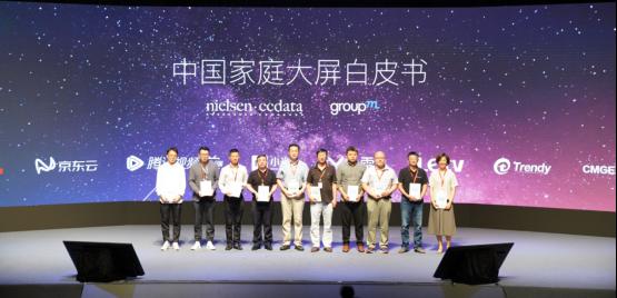 尼尔森网联发布产业白皮书,解读中国家庭大屏产业生态发展