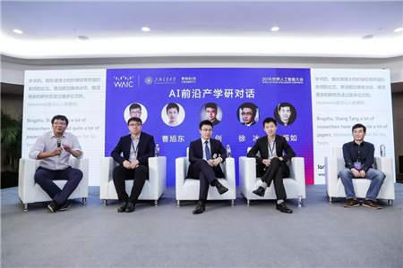 青年AI科学家论坛关注行业发展 旷视科技看好AI产业未来