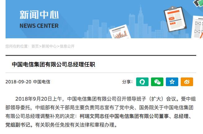 中国电信发布最新人事调整:柯瑞文任集团<font color=